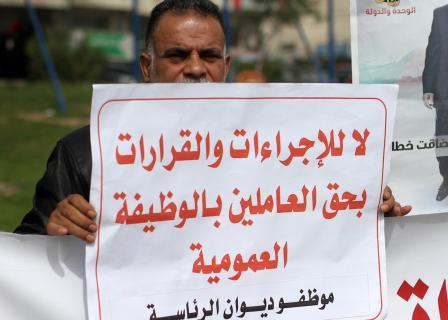 غزة: وقفة لموظفين بالسلطة رفضًا للتقاعد والخصومات