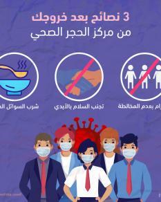 3 نصائح بعد خروجك من مركز الحجر الصحي