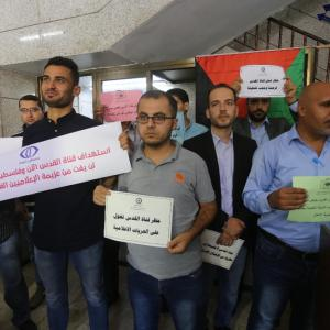 وقفة في غزة تضامنًا مع فضائية القدس