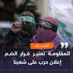 أبرز ما جاء في خطاب أبو عبيدة