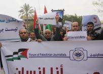 مسيرة بغزة للمطالبة بإنصاف الصحفيين الفلسطينيين