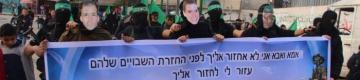 """مسئول إسرائيلي: حماس """"تحرق أعصابنا"""" كاستراتيجية بملف الجنود"""