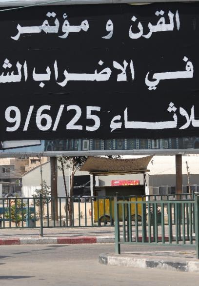 إضراب شامل في غزة ومسيرات شعبية بالضفة رفضًا لمؤتمر البحرين