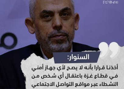 أبرز تصريحات قائد حركة حماس في غزة يحيى السنوار خلال لقاء تفاعلي