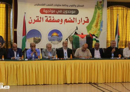 لقاء وطني بغزة لمواجهة الضم وصفقة القرن