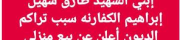 والد شهيد من غزة يعرض منزله للبيع بعد قطع السلطة راتب نجله