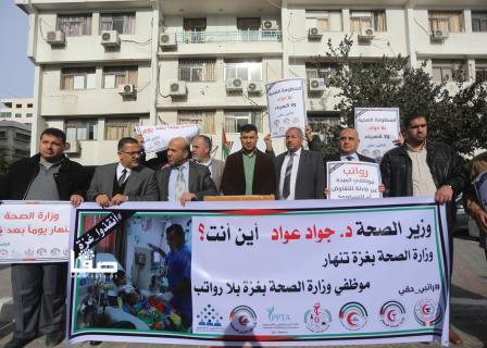 وقفة للنقابات الصحية بغزة احتجاجًا على سياسات الحكومة