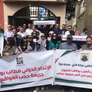 وقفة للأطر الصحفية بغزة تنديدًا بقرار السلطة حجب 59 موقعًا
