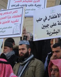 علماء غزة يتضامنون مع حلب