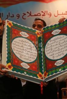 حفل مشروع نسخ القرآن بأيدي نزلاء بغزة