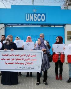 احتجاج بغزة على سحب الأمم المتحدة تقرير إسكوا