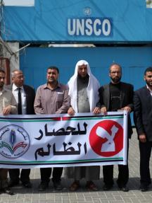 وقفة احتجاجية بغزة رفضًا للحصار