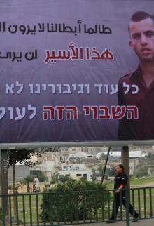 لافتة ضخمة بغزة للجندي الأسير شاؤول آرون بذكرى ميلاده