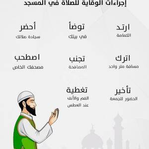 إجراءات الوقاية لأداء صلاة الجمعة المقبلة في مساجد قطاع غزة