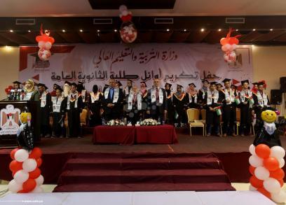 حفل لتكريم أوائل التوجيهي بغزة