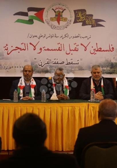 مؤتمر بغزة لمواجهة صفقة القرن