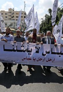 تظاهرة احتجاجية بغزة رفضًا للحصار وإجراءات عباس