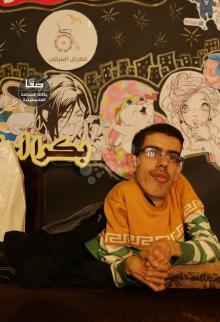 معرض أنمي لفنان من ذوي الاحتياجات الخاصة بغزة