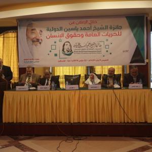 الإعلان عن جائزة الشيخ أحمد ياسين الدولية
