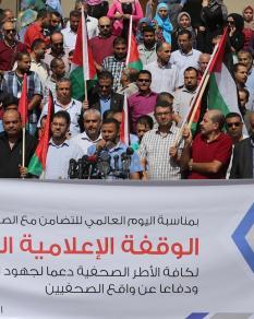 وقفة وحدوية لصحفيي غزة دعمًا للمصالحة