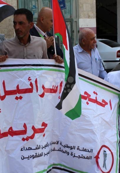 تظاهرة لذوي الشهداء بالخليل تطالب باسترداد جثامين أبنائهم