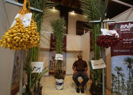 معرض بلح فلسطين السنوي الثالث