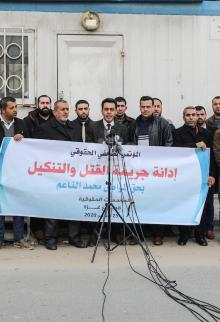 وقفة احتجاجية أمام مكتب المفوض السامي بغزة ضد قتل الشهيد الناعم