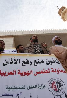 وقفة في غزة رفضًا لمنع الأذان بالقدس والداخل