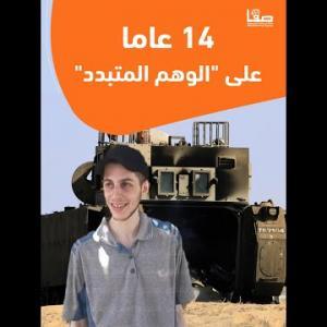 اعتقل الشيخ رائد فتحي بعد محاضرة بمسجد ببيت حنينا