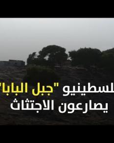 فلسطينيو جبل البابا يصارعون الاجتثاث