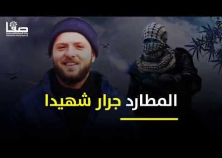 المطارد أحمد جرار شهيدا