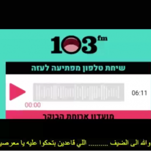 كيف رد غزيون على استهزاء إذاعة عبرية بمعاناتهم من الكهرباء؟
