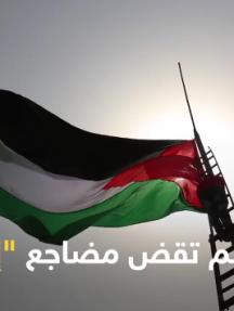 سارية علم تقض مضاجع إسرائيل!