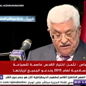 شاهد | الرئيس عباس: بدون القدس لا يوجد هناك دولة فلسطينية