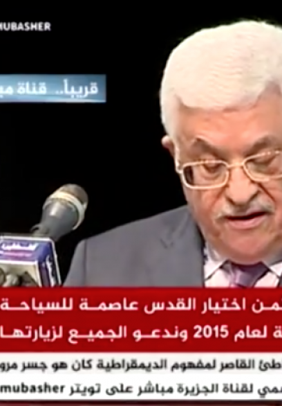 شاهد   الرئيس عباس: بدون القدس لا يوجد هناك دولة فلسطينية