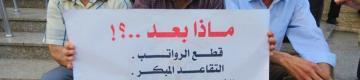 """خبير قانوني يطالب موظفي السلطة بالتوجه للقضاء ضد """"التقاعد المالي"""""""
