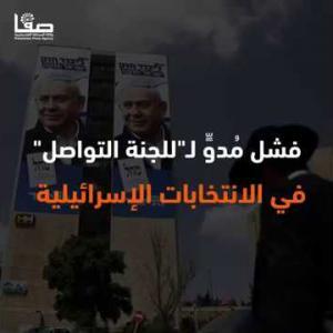 فشل مُدوٍّ لـللجنة التواصل في الانتخابات الإسرائيلية