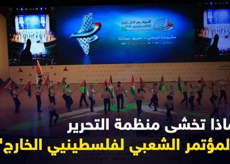 لماذا تخشى منظمة التحرير مؤتمر فلسطينو الخارج؟