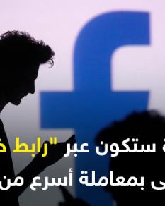 فيسبوك يخصص صفحة للإسرائيليين للإبلاغ عن التحريض