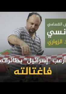 المهندس القسامي التونسي محمد الزواري.. أرعب إسرائيل بطائراته فاغتالته