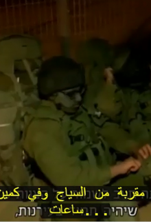 كمين ليلي لجيش الاحتلال قرب قطاع غزة
