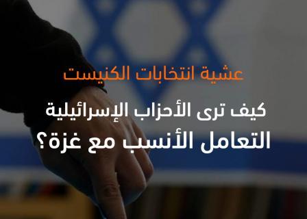 إنفوفيديو: كيف ترى الأحزاب الإسرائيلية التعامل الأنسب مع غزة؟