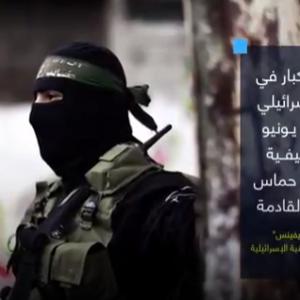 إسرائيل تدرس خطة للقضاء التام على حماس