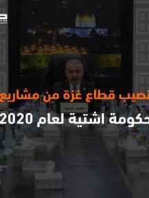 نصيب قطاع غزة من مشاريع حكومة اشتية لعام 2020