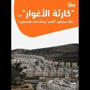 كارثة الأغوار.. ماذا سيفعل الضم بسلّة غذاء فلسطين؟