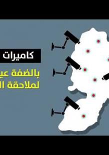 كيف تحولت كاميرات المراقبة في الضفة لجاسوس يعمل لصالح الاحتلال!