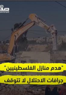 انفوفيديو: العقاب بالهدم.. ضجيج جرافات الاحتلال لا يهدأ بالضفة !