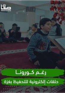 رغم كورونا..حلقات إلكترونية لتحفيظ القرآن الكريم بغزة