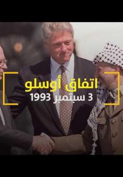بعد ربع قرن على توقيعه.. هل أوصلنا اتفاق أوسلو لصفقة القرن