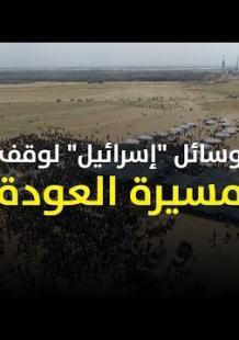 كيف حاولت إسرائيل وقف مسيرة العودة؟